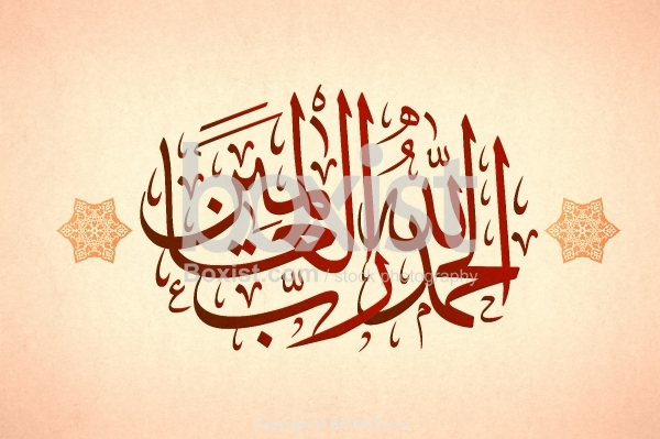 Alhamdulillah Prayer Calligraphy