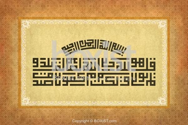 Geometric Kufic Quran Calligraphy Of Surat Al Ikhlas