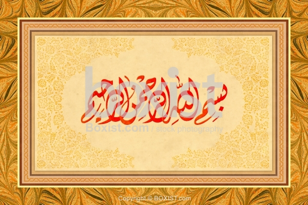 In the name of God The Most Gracious The Most Merciful in Diwani Arabic Calligraphy