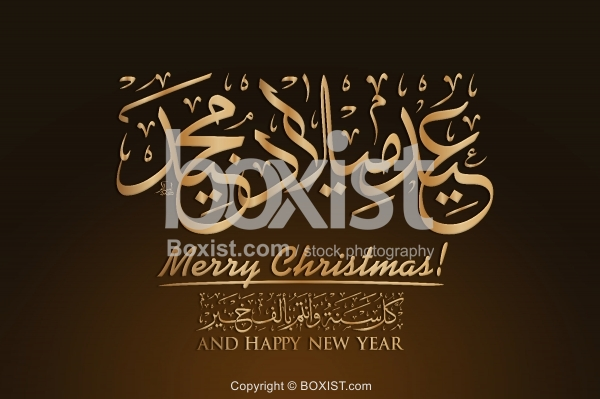 Merry Christmas In Arabic Greeting Card Design