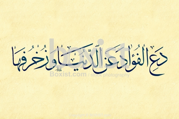 Arabic Saying In Thuluth Calligraphy