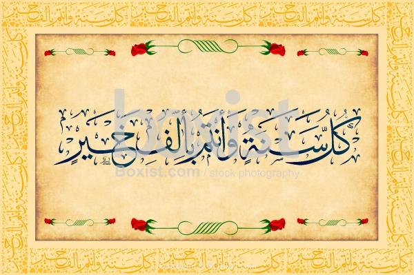 Happy New Year Greeting In Arabic Calligraphy