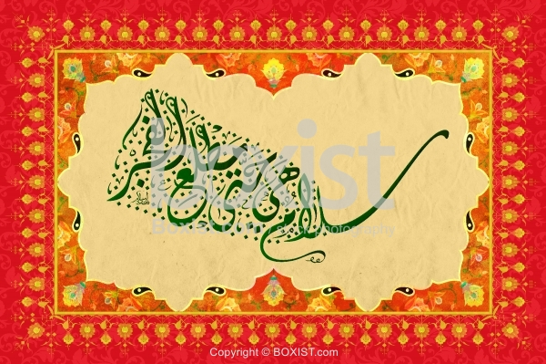 Peace Until The Dawn in Diwani Arabic Calligraphy