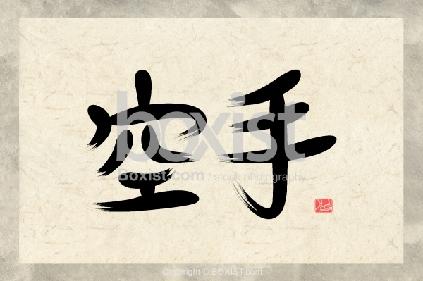 Karate Symbol In Japanese Brush Style Calligraphy