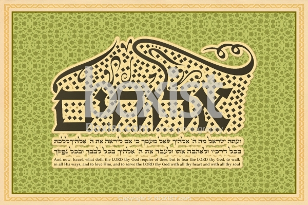 Love and Fear of God Elohim in Hebrew Bible