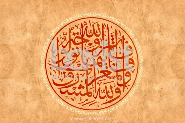 To Allah Belongs the East and West in Thuluth Calligraphy