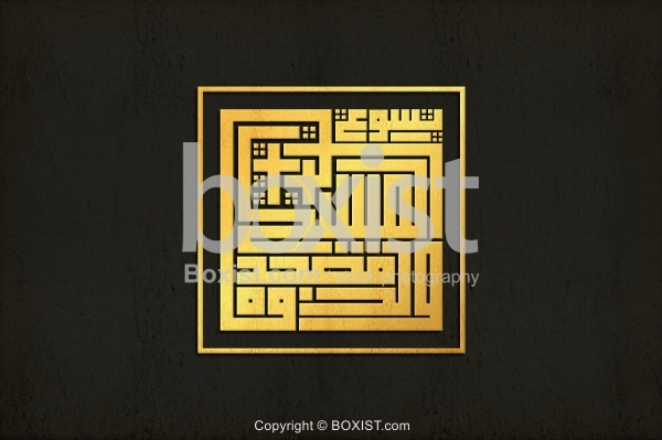 Jesus is Born in Arabic Square Kufic Calligraphy