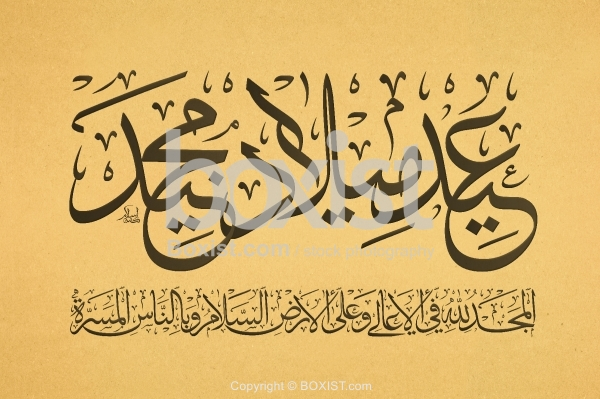 Merry Christmas and Glory to God in Arabic Calligraphy