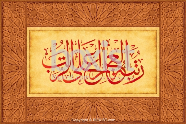 Rank of Knowledge in the Highest Rank in Arabic Calligraphy