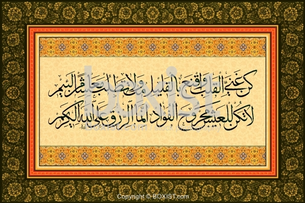 Sustenance Is From Allah Arabic Poetry Calligraphy