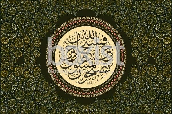 Subhan Allah In Morning And Evening Quranic Verse Calligraphy