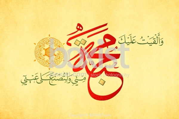 I Bestowed Upon You Love From Me in Naskh and Thuluth Calligraphy