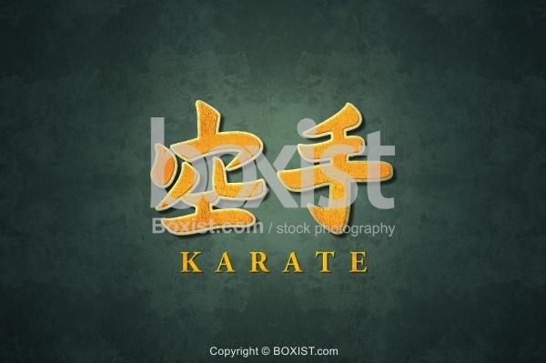 Karate Symbol In Kanji Characters