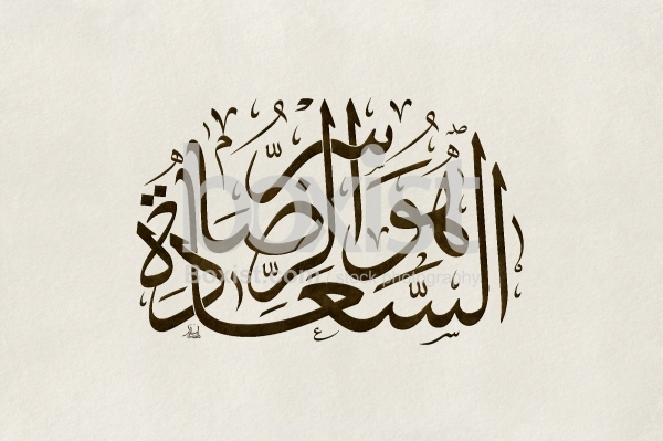 The Secret Of Happiness Is Satisfaction in Arabic Calligraphy