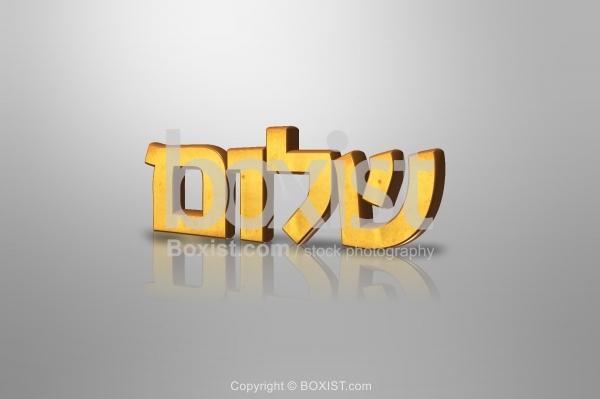 Golden Hebrew Inscription of Shalom in 3D Design