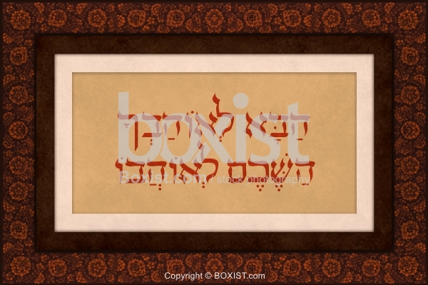 Rise And Love First In Hebrew Calligraphy