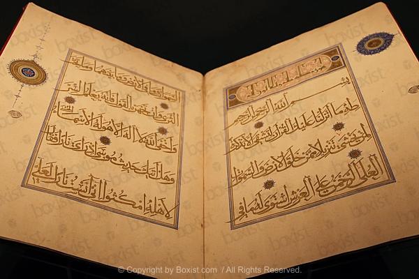 Ya Shafi Ya Allah in Arabic Calligraphy