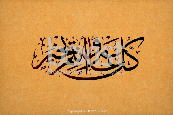 Every Year And You Are Fine In Arabic Thuluth Calligraphy