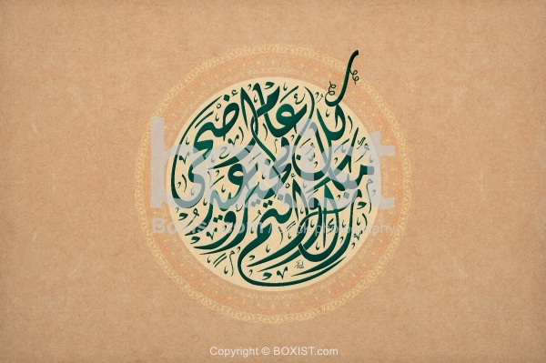 Every Year And You Are Fine Eid Adha In Arabic Calligraphy
