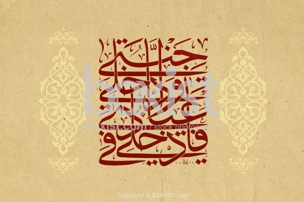 And Enter My Paradise In Thuluth Arabic Calligraphy