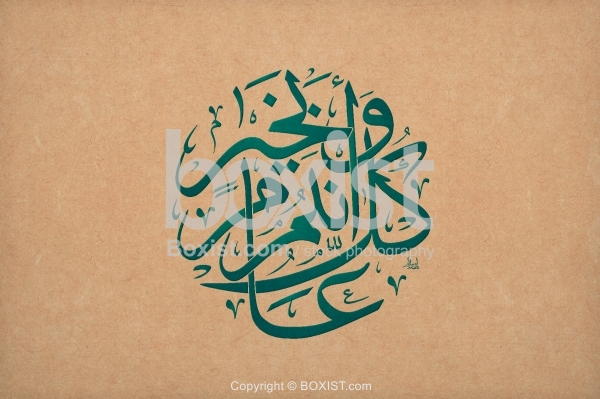 Every Year And You Are Fine In Arabic Thuluth Circular Calligraphy
