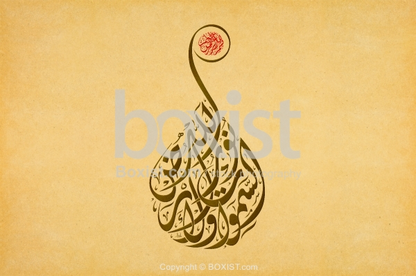 God Is The Light In Diwani Jali Arabic Calligraphy