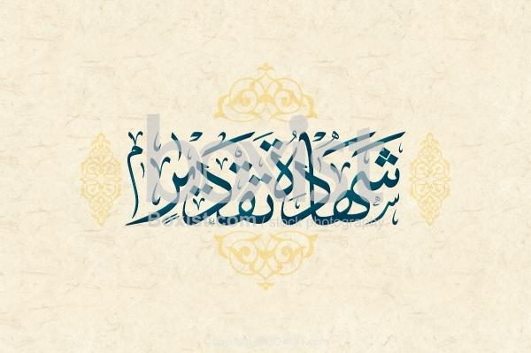 Certificate Of Appreciation In Arabic Calligraphy