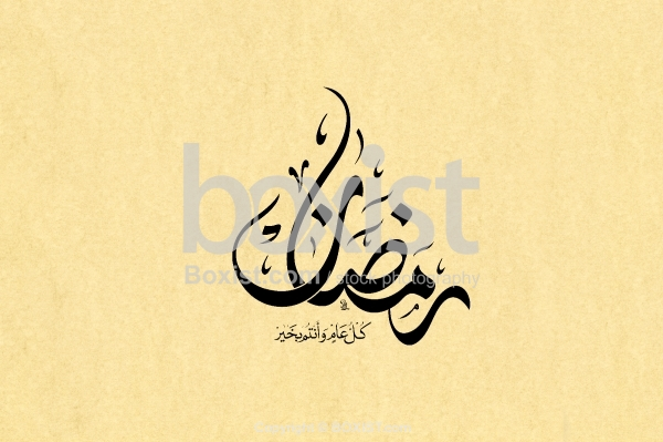 Happy Ramadan Holidays Arabic Calligraphy Artwork