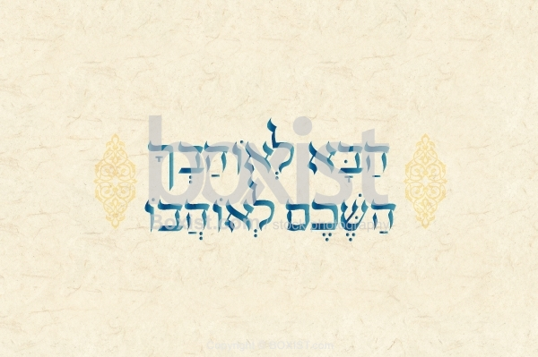 Rise And Love In Hebrew Art Calligraphy