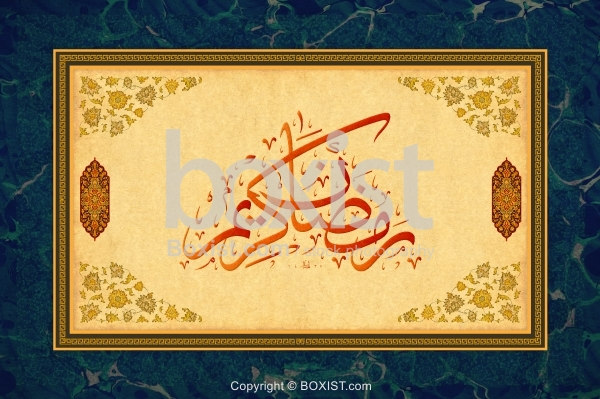 Blessed Ramadan Arabic Calligraphy Greeting