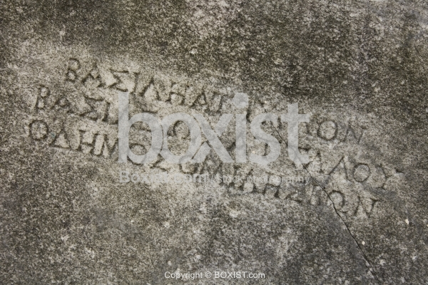 Ancient And Dilapidated Latin Inscription On Stone