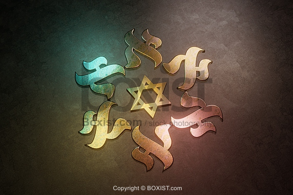 3D Aleph Letter In Hebrew With David Star In The Center.