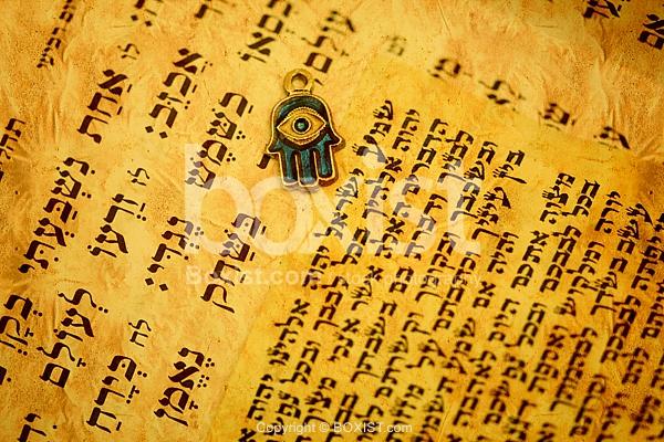 Jewish Hebrew Script With Hamsa Hand