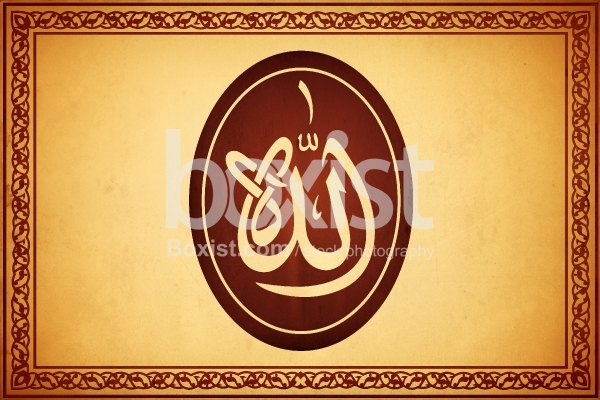 Allah Calligraphy in Circle Shape