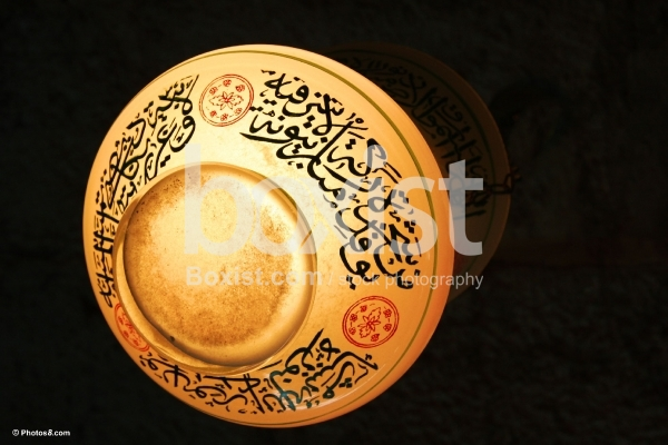 Chandelier with Islamic Inscription