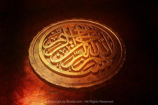 Muslim Prayer Arabic Calligraphy