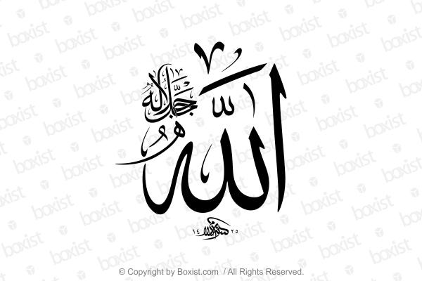 Arabic Calligraphy in Diwani Script
