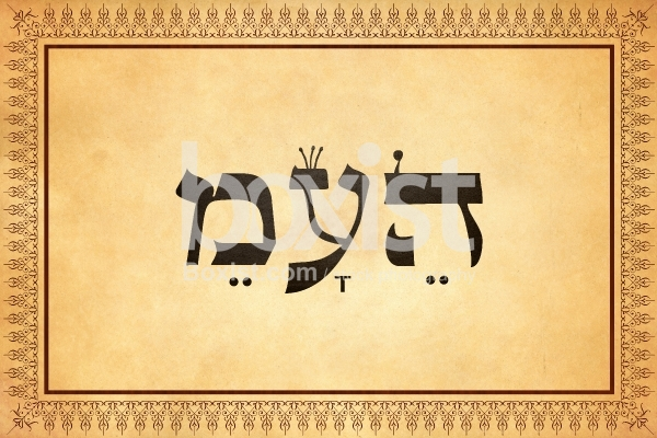 Hope of all the Ends of the Earth in Kabbalah Letters of Chaum