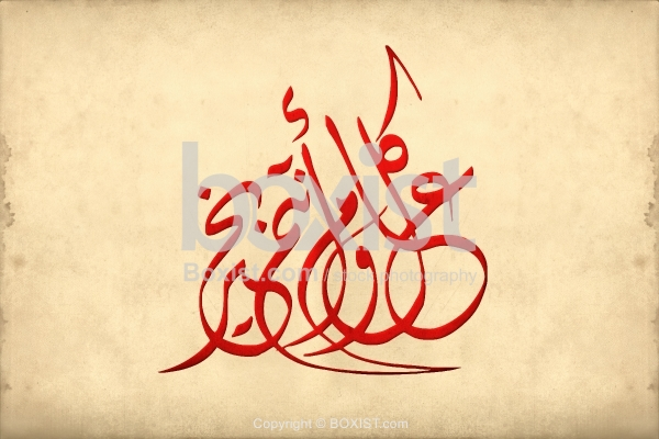 Happy Arabic Holidays Calligraphy