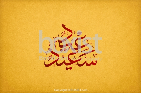 Happy Eid Arabic Calligraphy